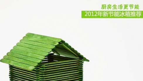 2012年新节能冰箱推荐