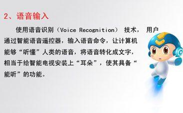 长虹CIRI语音智能电视技术原理简析