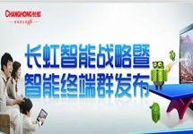 长虹智能品牌战略发布