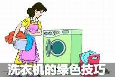 """生活小常识 洗衣机的""""绿色""""洗涤技巧"""