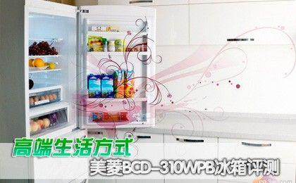 乐享高端绿色生活 美菱BCD-310WPB冰箱评测