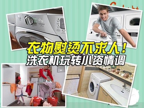 洗衣机:衣物熨烫不求人!