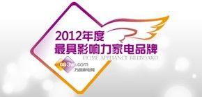 2012年度最具影响力家电品牌