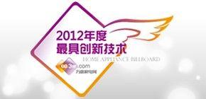 2012年度最具创新技术奖