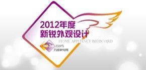 2012年度新锐外观设计奖