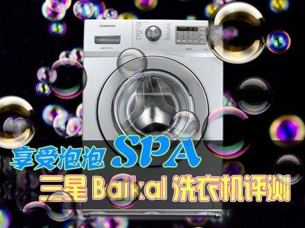 享受泡泡SPA 三星Baikal洗衣机评测
