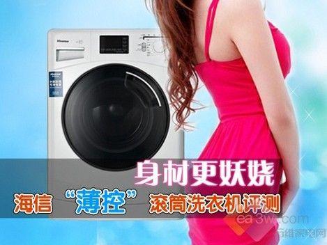 """身材更妖娆 海信""""薄控""""滚筒洗衣机评测"""
