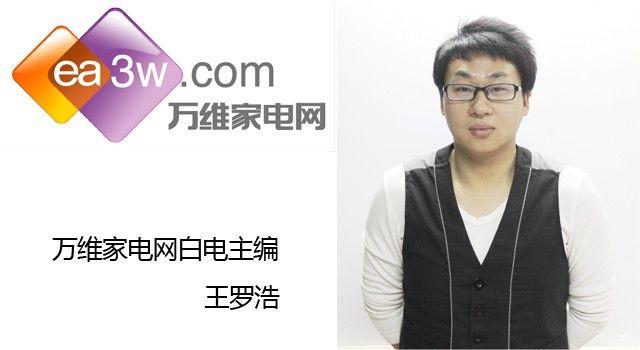 万维家电网白电主编:王罗浩