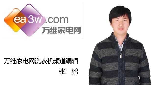 万维家电网洗衣机频道编辑:张鹏