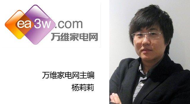 万维家电网主编:杨莉莉