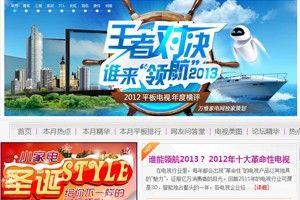 2012平板电视横评_视界第34期_2013年1月