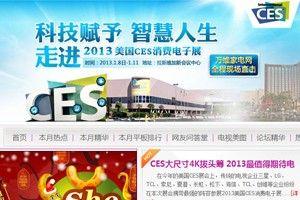 美国CES大揭秘_视界第35期_2013年2月