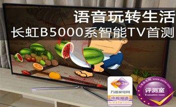 语音玩转生活 长虹B5000系智能TV首测