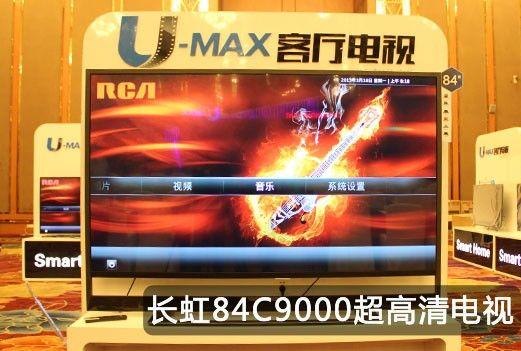 长虹84寸超高清电视