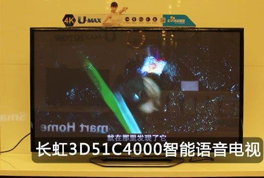 长虹3D51C4000真机首曝