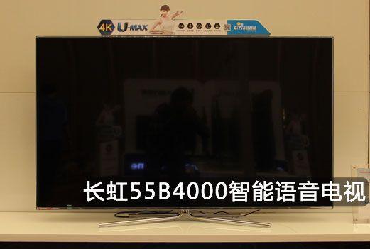 长虹55B4000真机首曝