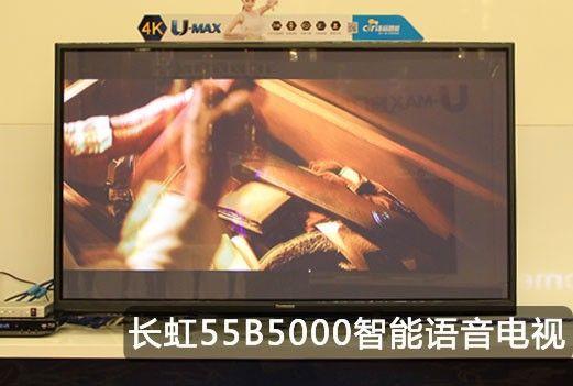 长虹55B5000真机首曝