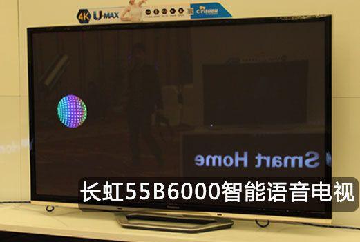 长虹55B6000真机