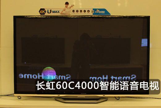 长虹60C4000