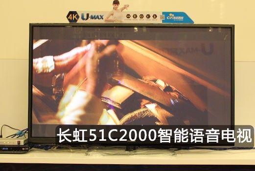 长虹51C2000