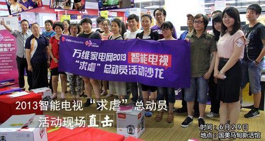"""2013智能电视""""求虐""""总动员活动现场直击"""