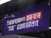 """2013智能电视""""求虐""""总动员-9"""