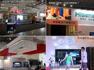UD领航裸眼3D添彩 2013SINOCES展前揭秘