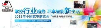 2013中国家博会
