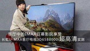 变身IMAX 长虹B8000超高清实测
