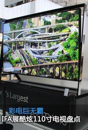 彩电巨无霸 IFA展企业主推110寸电视