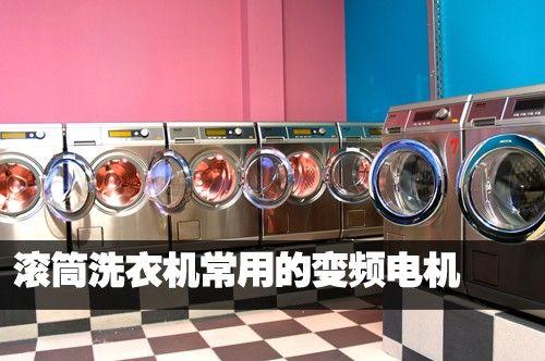 变频洗衣机都用哪些电机?