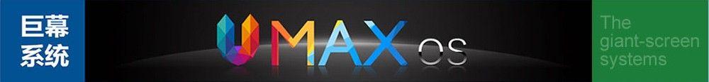 U-MAX巨幕