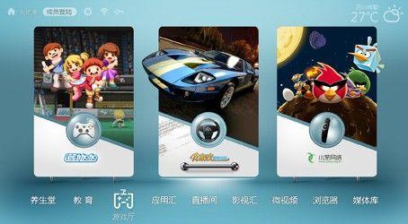 2013智能电视-游戏