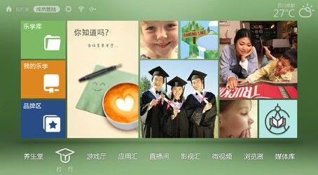 2013智能电视-教育