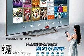 U-MAX客厅电视 长虹3D55C5000I热销