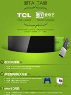 TCL爱奇艺跨界合作 TV+开创互联网新模式