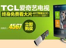 TCL爱奇艺电视抢购