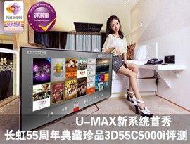 U-MAX新系统首秀 长虹3D55C5000i评测