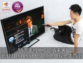55周年特供机 长虹3D51C5588抢先首测