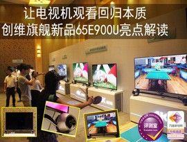 探秘音画变革 创维新品4K电视65E900U首测