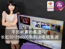 平民4K靠谱吗?长虹50寸UD电视B6000首测