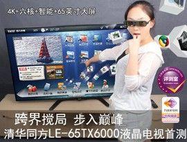 4K六核智能大屏 同方LE-65TX6000首测