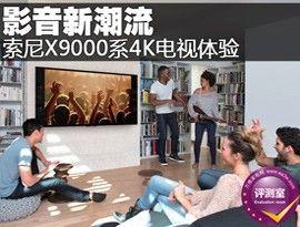 影音新潮流 索尼X9000系4K电视体验