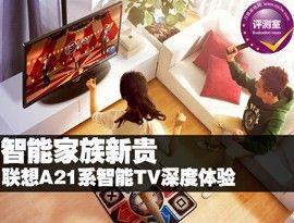 智能家族新贵 联想A21系智能TV深度体验