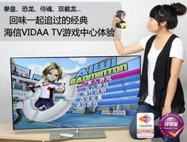 回味经典!海信VIDAA TV游戏中心体验