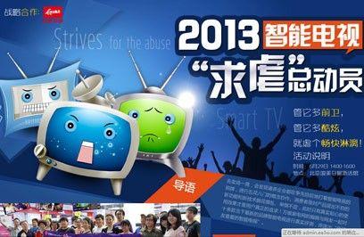 """2013智能电视""""求虐""""总动员"""