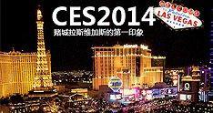 CES2014:赌城拉斯维加斯的第一印象