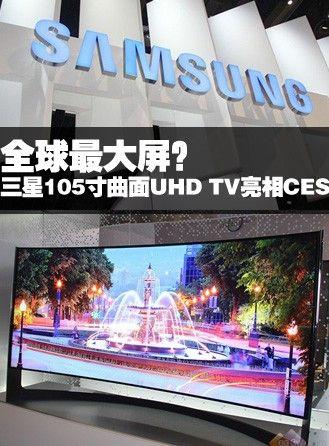 全球最大屏?三星105寸曲面UHD TV亮相CES