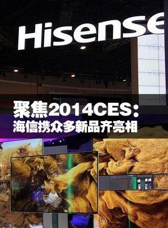 聚焦2014CES:海信携众多新品齐亮相