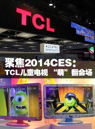 """聚焦2014CES:TCL儿童电视 """"萌""""翻会场"""